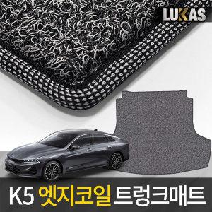 K5 3세대 엣지코일 트렁크 매트 20년~ LU