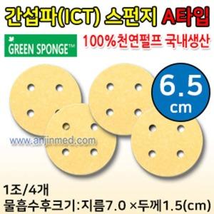 국내산 간섭파 ICT 스폰지 A타입  6.5cm 1조(4개)