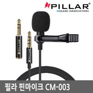컴소닉 PILLAR CM-003 핀마이크 방송용 핸드폰 컴퓨터