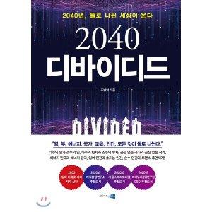 2040 디바이디드 : 2040년  둘로 나뉜 세상이 온다  조병학