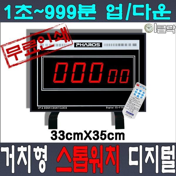 파로스 ES-F70 스톱워치 거치형 디지털벽시계 /이클락
