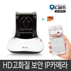가정용 CCTV IP 감시 카메라 무인 방범용 홈cctv 소형