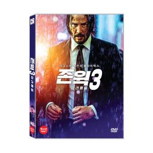 DVD 존윅 3 : 파라벨룸 (1disc)