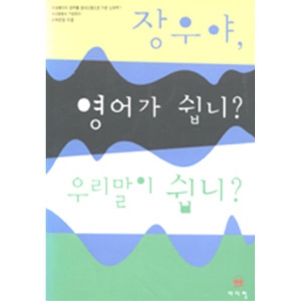 마더텅 장우야 영어가 쉽니 우리말이 쉽니 (부록 테이프 포함)