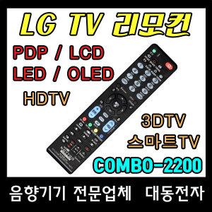 COMBO-2200 LG TV 리모컨 시네마tv 3D 스마트 리모콘