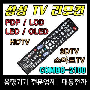COMBO-2100/삼성TV/리모컨/스마트TV/LED/3D/리모콘