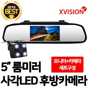 5 룸미러 모니터+사각LED후방카메라 세트(XV500)