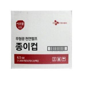 이츠웰 종이컵 1BOX (50개 20팩) 1000개