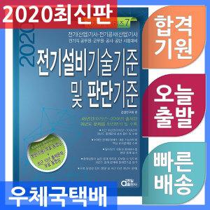 동일출판사 전기설비기술기준및판단기준 전기기사 시리즈 7 : 전기산업기사 전기공사기사 전기공사산업기사