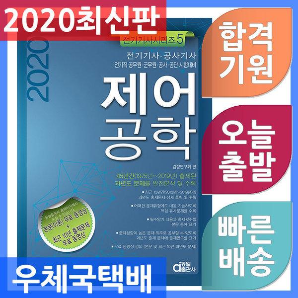 동일출판사 전기기사 시리즈 5 제어공학 : 전기기사 전기공사기사 2020
