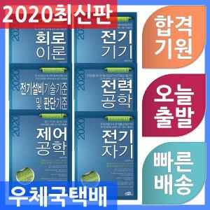 동일출판사 전기기사 시리즈 세트(전6권) 2020