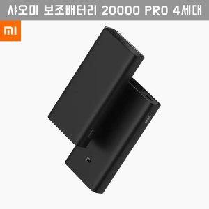 샤오미 보조배터리 20000mAh 프로 4세대 /듀얼출력