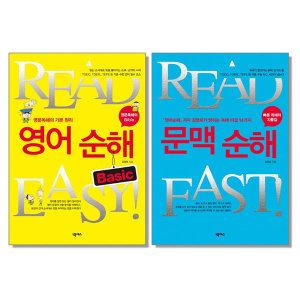 영어순해 Basic / 문맥순해 Read Easy Past 독해 책 넥서스