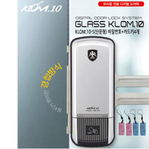 글라스 크롬10-S(단문형)카드키4개 유리문도어락