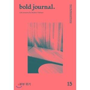볼드 저널 bold journal  (계간) : 15호  2019  : No 15 부부위기 Dear My Beloved Enemy  편집부