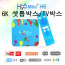 H96 미니 셋톱박스TV박스안드로이드9.0 HDR 4+32G