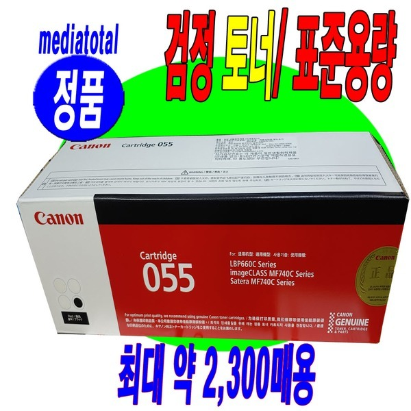 캐논 imageclass MF746Cx 복합기 정품 검정 토너 055B