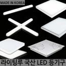 국산 LED형광등/일자등/LED방등/LED전구/LED십자등 22W