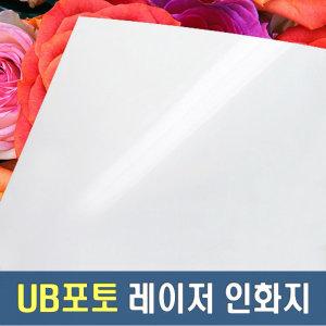 인화지 포토용지 광택지 레이저용 양면 200g A4 100매