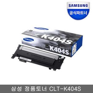 삼성전자 CLT-K404S(정품토너)(DW)/SL-C430 SL-C432 SL-C433 CLT-K404S