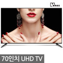 UHD TV 70인치 티비 4K 티브이 UHD LED TV
