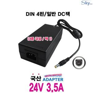 국산 24V 3.5A 통신기기/모니터/라벨프린터용 아답터