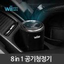 휴대용 에어테라피 H14 헤파필터 차량용 공기청정기
