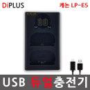 KC인증 캐논 LP-E5 LCD 듀얼 USB충전기  500D 호환