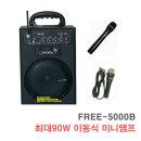 FREE-5000B 1채널 90W-행사용 이동식 충전식 앰프 FRE