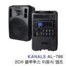 AL-786 2채널 250W-행사용 이동식 충전식 앰프 AL-786