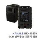 BK-1050N 2채널 600W-행사용 이동식 충전식 앰프 BK-1