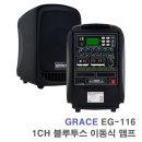 EG-116 1채널 150W-행사용 이동식 충전식 앰프 EG-116