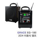EG-180 2채널 200W-행사용 이동식 충전식 앰프 EG-180