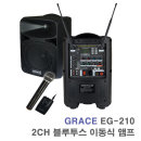 EG-210 2채널 200W-행사용 이동식 충전식 앰프 EG-210