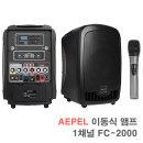FC-2000 1채널 200W-행사용 이동식 충전식 앰프 FC-20