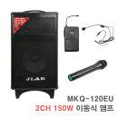 MKQ-120EU 2채널 150W-행사용 이동식 충전식 앰프 MKQ