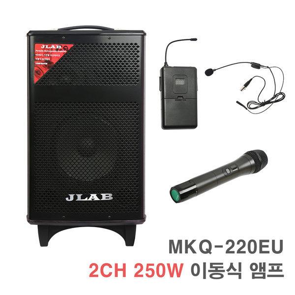 MKQ-220EU 2채널 250W-행사용 이동식 충전식 앰프 MKQ