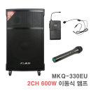 MKQ-330EU 2채널 600W-행사용 이동식 충전식 앰프 MKQ