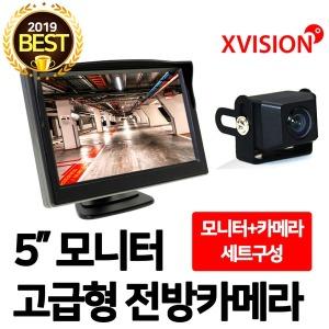5 거치형 모니터+고급형 전방카메라 세트(XV515)