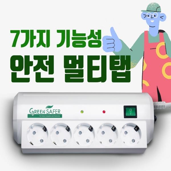 7가지 안전보호 기능향상멀티탭 5구 1.8M / 3M