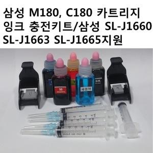 삼성전자 M180 C180 잉크카트리지 충전키트 SL-J1660