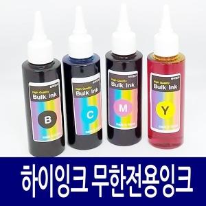 삼성 SL-J1660 INK-M180 INK-C180 보충용 무한잉크