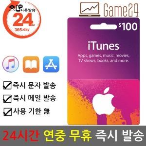 미국 앱스토어 아이튠즈 기프트카드 100달러 100불