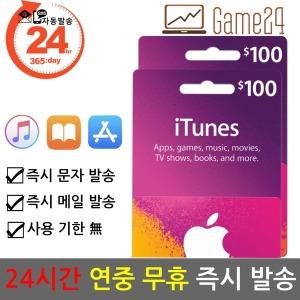 미국 앱스토어 아이튠즈 기프트카드 200달러 200불