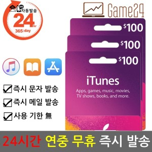 미국 앱스토어 아이튠즈 기프트카드 300달러 300불