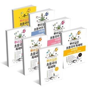 뿌리깊은 초등국어 독해력 시작단계 1 2 3 4 5 6 단계 / 어휘편 / 한자