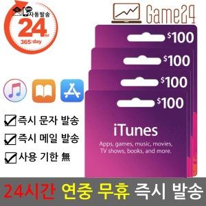 미국 앱스토어 아이튠즈 기프트카드 400달러 400불