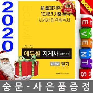 에듀윌 2020 답만보이는 지게차운전기능사 필기 no:13014 1.3 지게차기능사필기 지게차필기
