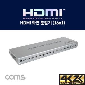 HDMI 화면 16분할 분배기 16in1/멀티 뷰어/9가지 모드