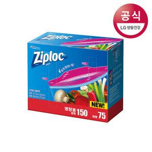 지퍼락 지퍼백 이지오픈탭 냉장 중형150+대형75